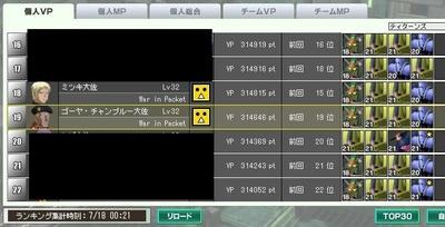 Gno3client_20100718_00382828