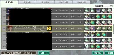 Gno3client_w_20100729_00590104