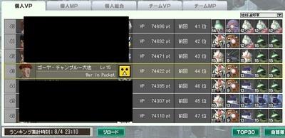Gno3client_20100804_23483817