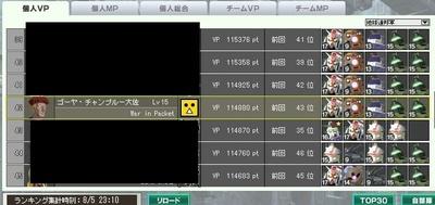 Gno3client_20100805_23141204
