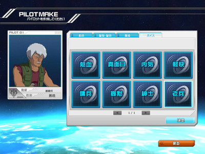 Gundamonline_20120805_19583883_2