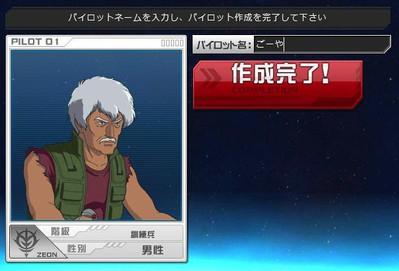 Gundamonline_20120805_19594052_2