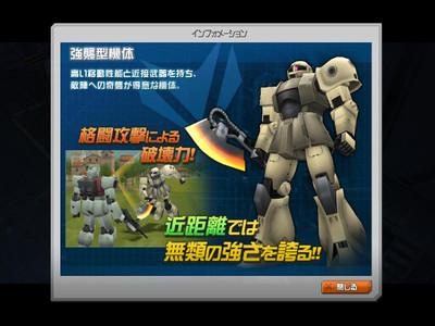 Gundamonline_20120805_20062327