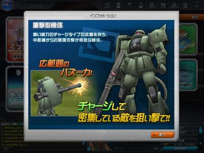 Gundamonline_20120805_20084281