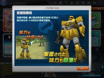 Gundamonline_20120805_20084928
