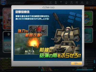 Gundamonline_20120805_20085522