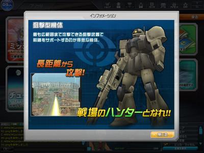 Gundamonline_20120805_20090126