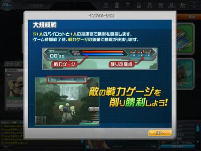 Gundamonline_20120805_20094082
