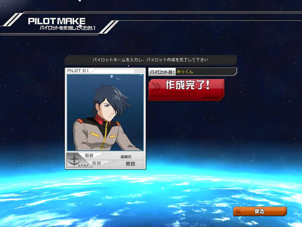 Gundamonline_20120810_19271246
