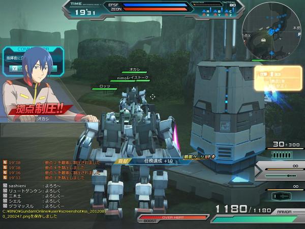 Gundamonline_20120810_20031624
