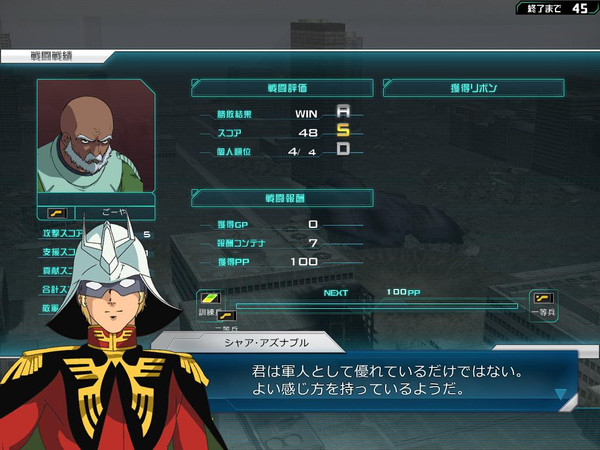 Gundamonline_20121223_00302365