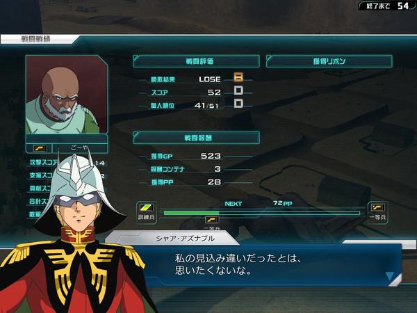 Gundamonline_20121224_22101434